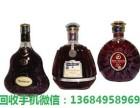 顺德大量回收700ml新版人头马路易十三洋酒价格