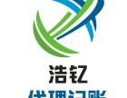 许昌浩钇代理记账,专业代理记账报税