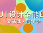 重庆UI培训机构有哪些