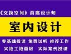 北京室内设计培训班-昌平室内设计-西北旺上地小营专业培训机构