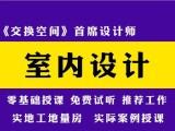 北京崇文天壇室內設計培訓班 CAD施工圖 效果圖培訓