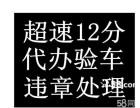 北京车辆违章咨询违章处理,外转京上牌