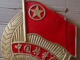 黑龙江省哈尔滨市厂家直销各类大型徽章金属徽章品优价廉