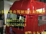 济南厂家供应福田欧曼GTL驾驶室总成空壳