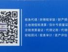税务代理/代理记账/代理纳税申报/报表审计/财务软