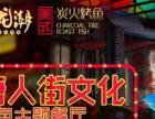 龙潮美式炭火烤鱼加盟湖北环球商机推荐唐人街鱼餐厅