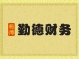 滨海免费工商注册 提供地址 税种核定 银行开户 代缴社保