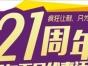 金鼎健身21周年庆,钜惠全城,优惠前所未有的力度,致电李
