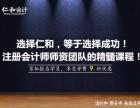 杭州下城区哪里有好的注册会计师培训机构