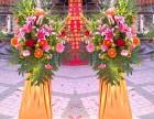 广州开业花篮 婚礼花布置
