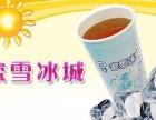 上海蜜雪冰城加盟费多少 上海蜜雪冰城加盟电话