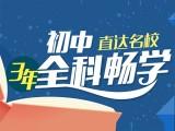 杭州中考语文 中考数学 中考英语辅导班
