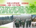 中国少年军旅夏令营