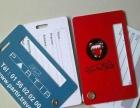 巴音郭楞会员卡印刷 巴音郭楞酒店房卡制作