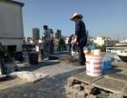专业防水与拆除