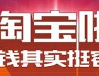 苏州淘宝运营培训班 苏州相城区淘宝开店培训