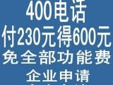 400电话包月148元, 不包月存230元得600元