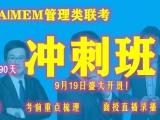 杭州濱江區長河附近MBA輔導機構易考教育筆試