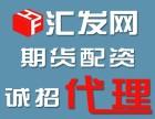 重庆汇发网全国诚招期货代理商-百余品种-0元加盟!