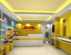 张家港DHL国际快递 DHL快递网点