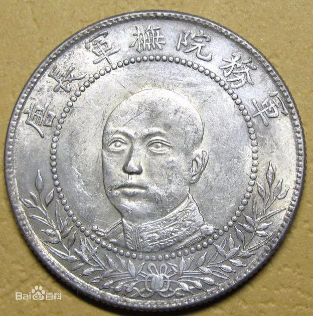 唐军长银币-成都悦古文化