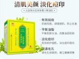 三金藥業兆春牌祛痘美膚膏