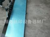 深圳丽达厂家定做精密丝印机 手印台 印刷