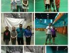 卢湾区羽毛球培训