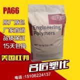 纯树脂PA66美国杜邦101L  耐磨