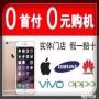 郑州最全的数码分期现金贷平台,苹果7系0元带回家