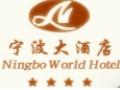 宁波大酒店加盟
