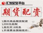 北京国内国际期货配资-汇发网0利息 低手续费!
