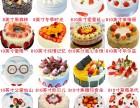 预定订购13家赤峰喜利来蛋糕店生日蛋糕速递快配送松山红山区