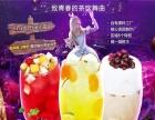 海东奶茶加盟店 恋人逛街-甜蜜同饮 每日卖500杯