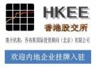 香港股交所 挂牌企业 将是内地值得拥有的一张公司名片!