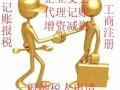 中山西路虹桥路注册信息科技公司代理记账兼职找袁慕蓉