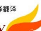 秦皇岛本地专业翻译公司 英语日语韩语俄语德语法语