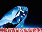 钻石出售首选奢尔钻石回收中心苏州钻石回收钻石苏州