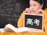北京专业高考辅导机构 高考辅导机构电话哪家好