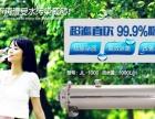 武汉鸿源净水科技加盟 净水器