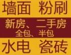 上海汪师傅装修队