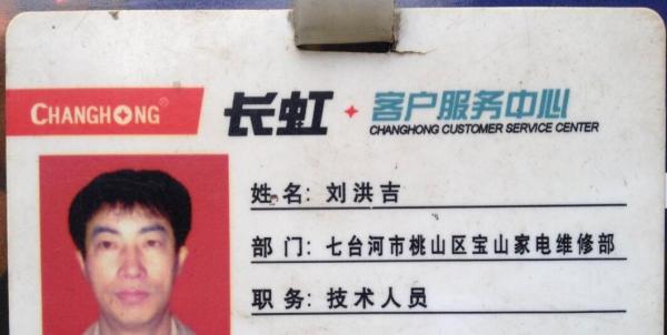 刘宏基家电维修