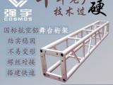 厂家直销铝合金舞台桁架灯光架龙门架Truss架质量保证
