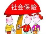 深圳正规的社保代缴公司
