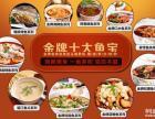 鱼火锅招商加盟哪家比较好