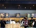 星巴克咖啡连锁店加盟