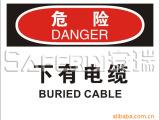 OSHA安全警示标识标志标牌标签(危险-下有电缆)