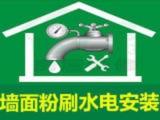 南京建邺奥体嘉业国际周边水电安装维修灯具洁具断电维修墙壁粉刷