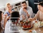 上海生活英语培训中心 成人英语口语培训班