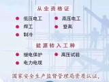 武汉考电工证,武汉电工证培训班